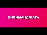 Килиманджара - в кино с 19 июля!
