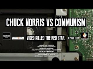 Чак Норрис против коммунизма / Chuck Norris vs. Communism / 2015 / Илинка Кэлугэряну