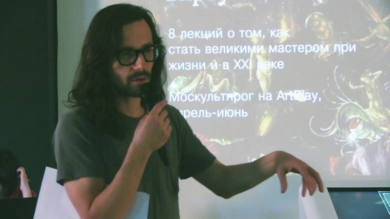 Лекция Василия Корецкого