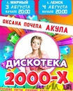 Оксана Почепа фото #29