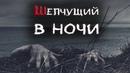 Страшные истории на ночь - ШЕПЧУЩИЙ В НОЧИ