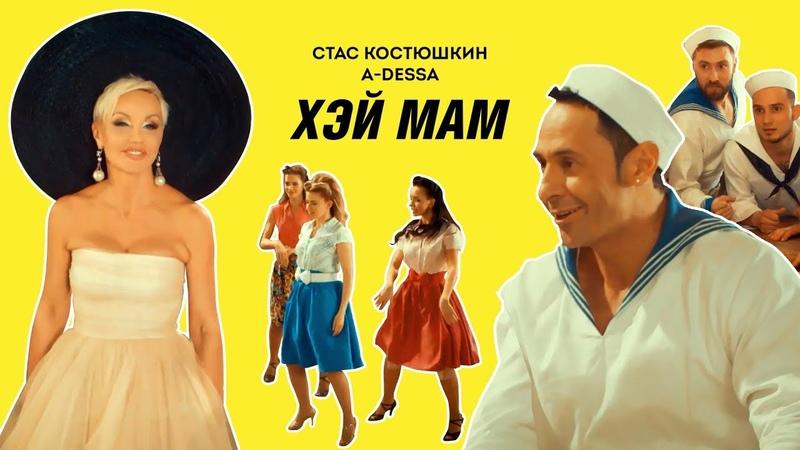 Стас Костюшкин - Хэй Мам (премьера клипа, 0)