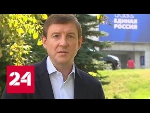 Андрей Турчак: Единая Россия будет ориентироваться на позицию главы государства - Россия 24
