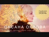ОКСАНА ОРЛОВА Пьяная Осень 2018