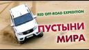 Тизер: Red off-road Expedition: ПУСТЫНИ МИРА. КАЗАХСТАН