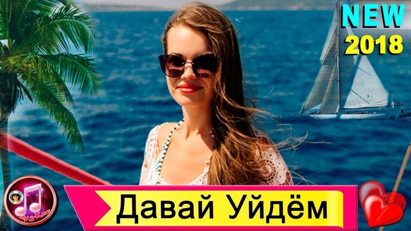 Давай Уйдём ❤️ Юля Шатунова ❤️ НОВИНКА 2018 👍 Красивая песня ПОСЛУШАЙТЕ