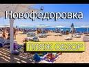 Дорога к пляжу Новофедоровки через рынок