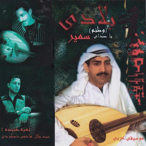 Samir альбом Beladi (Vatanam)