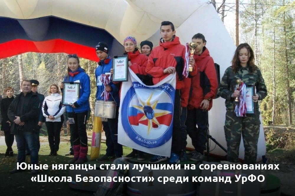 Юные няганцы стали лучшими на соревнованиях «Школа Безопасности»