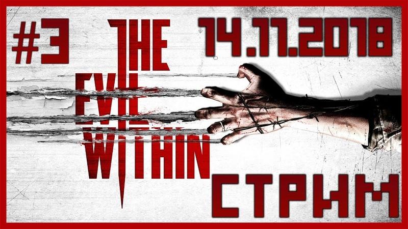 The Evil Within - часть 3[Сейфоголовый босс](2/2)