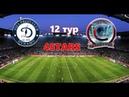 FIFA 18 | Profi Club | 4Stars | 102 сезон | ПЛ | Dynamo - Cossacks | 12 тур