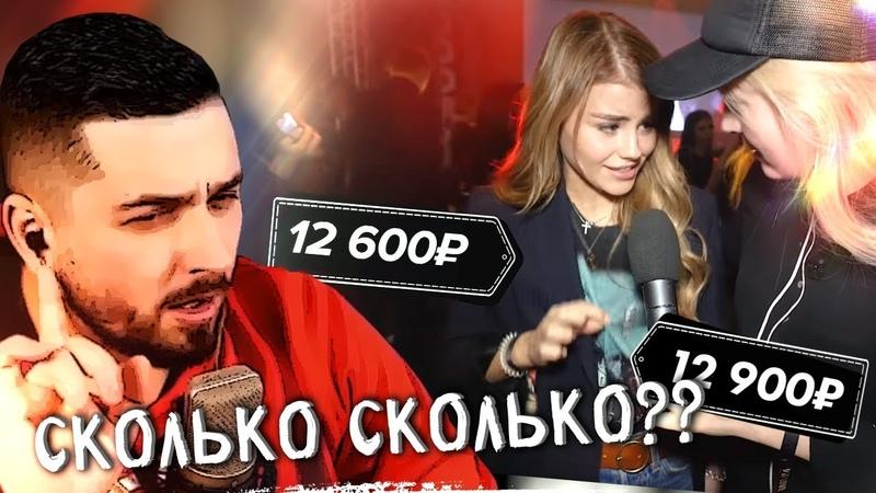 HARD PLAY СМОТРИТ СКОЛЬКО СТОИТ ШМОТ КУРТКА ЗА 500 000