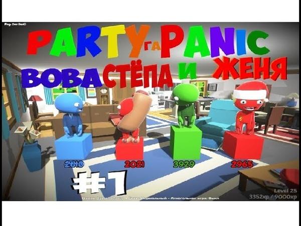 PartyPanic / Вова, Стёпа и Женя 1