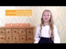 «МЕМОРИКА» - МЕТОДИКА РАЗВИТИЯ ПАМЯТИ ОТ AMAKids