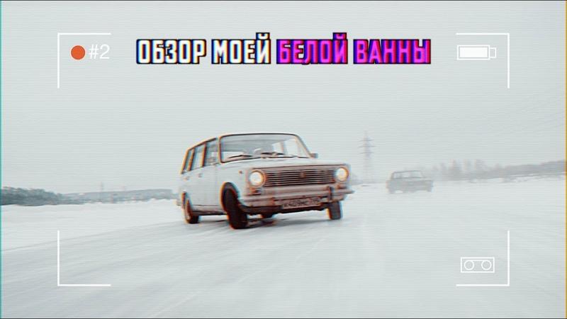 2 - ОБЗОР МОЕЙ БЕЛОЙ ВАННЫ I 4K