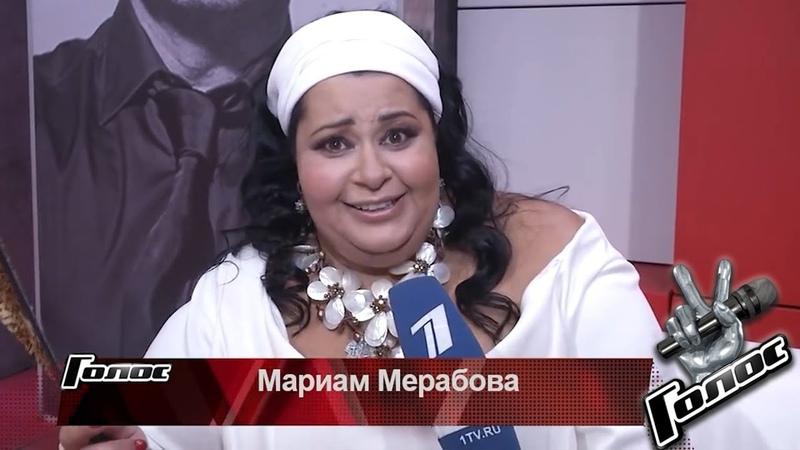 Мариам Мерабова - Интервью после Слепого прослушивания [Голос-3 (Voice-3), 19.09.2014]