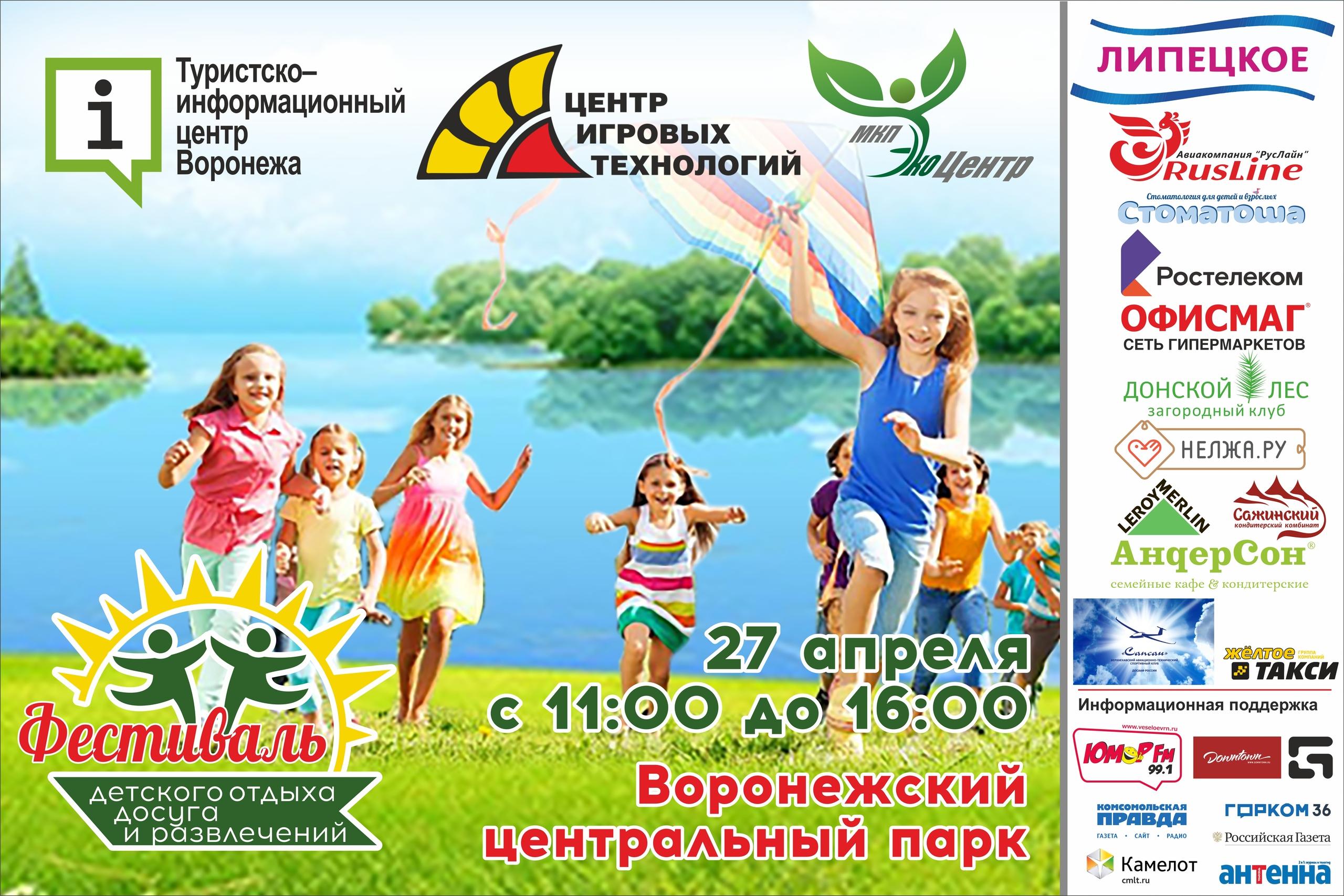 Межрегиональный фестиваль детского отдыха, досуга и развлечений