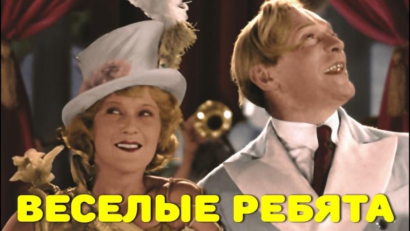 Веселые ребята - Легендарная комедия, музыкальный фильм в цвете и хорошем качестве (1934) СССР