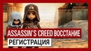 Assassin's Creed Восстание - Регистрация