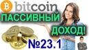 Заработок биткоин bitcoin Облачный майнинг Freebitcoin Hashing24 Eobot и др АНО №23 1