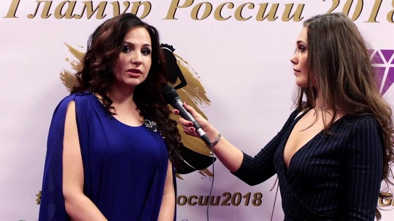 Интервью Светлана Прель на Всероссийском конкурсе красоты мисс Гламур России 2018