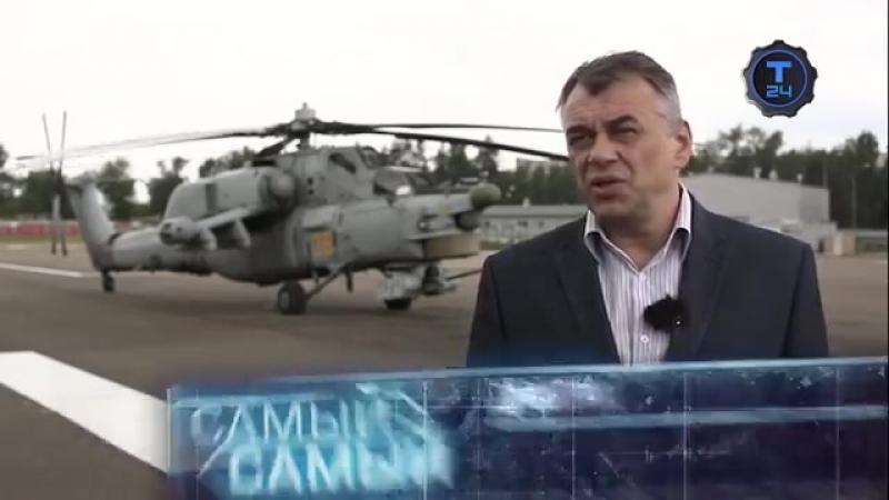 Ми-28Н Ночной охотник _ Самый-самый _ Т24