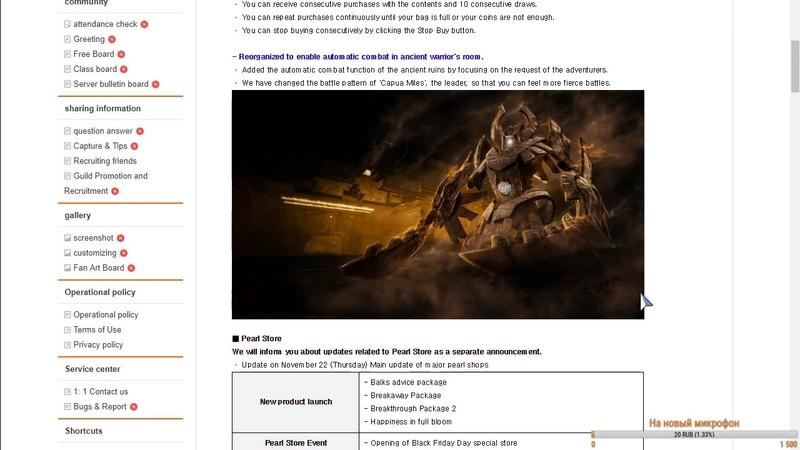 [Разбор] Black Desert Mobile (KR) - Обзор обновления в игре и действующие ивенты от 22.11.18