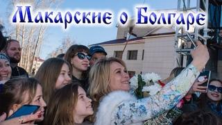 Антон и Виктория Макарские о Болгаре, о батюшке Владимире