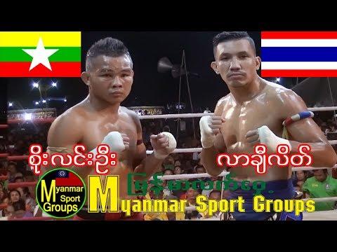 (Soe Lin Oo MMR VS La Che Lit Thai 2019 )Myanmar Sport Group