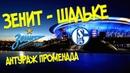 Зенит 2-1 Шальке антураж Санкт- Петербург арена Градусы
