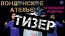 ЛОНДОНСКОЕ АТЕЛЬЕ ТИЗЕР ФУТБОЛЬНЫЕ ТРЕЙЛЕРЫ