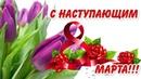 С НАСТУПАЮЩИМ, ДЕВЧОНКИ - `ТЫ САМАЯ КРАСИВАЯ!` Супер песня к 8 Марта