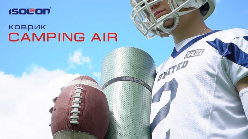 Лёгкий дышащий коврик Кемпинг Эйр из Изолон для спорта и активного отдыха