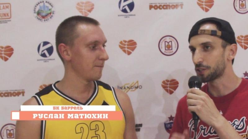 Руслан Матюхин (Баррель) о судействе, жесткости игры и отличиях Летней Лиги от регулярного сезона