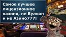 Лучшее лицензионное онлайн казино, не Азино777, не Вулкан, с большим процентом отдачи