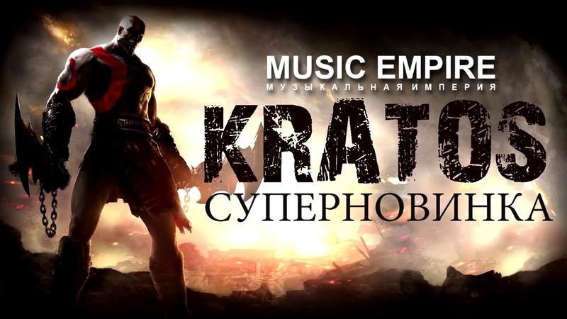 Chaos - Cephei (War Epic Music, Millitary instrumental) Цефей - Кратос