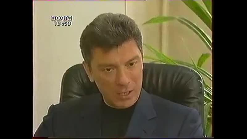 Борис Немцов из 2007 года Я вам скажу простую вещь у нас глухонемая власть. Они реагируют только на массовый протест