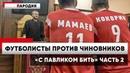 Кокорин и Мамаев пародия с Павликом бить Футболисты против чиновников 10 лет дружбы