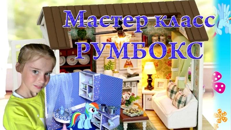 Май литл пони.Мастер класс. Румбокс – Миниатюрные комнаты! Комната для пони Радуги Дэш.MLP.