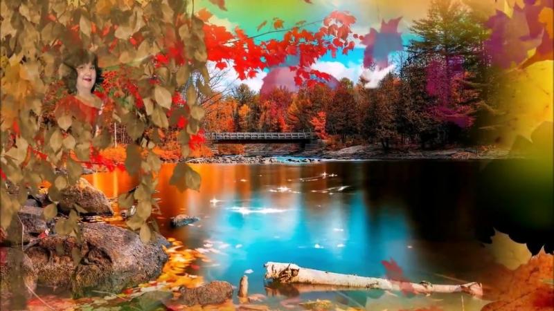 Просто осень к нам пришла-Лазурный берег.