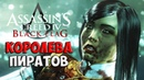 КОРОЛЕВА ПИРАТОВ ► Assassin's Creed IV Black Flag 9