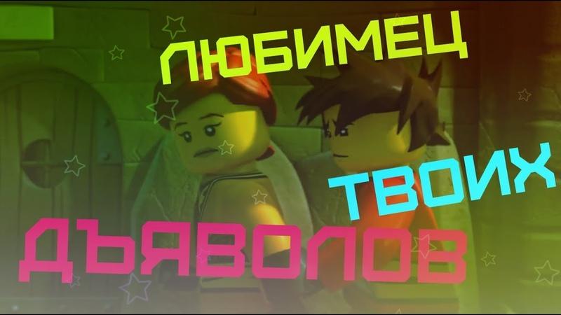 Ninjago Кай поёт для Скайлор Любимец твоих дъяволов