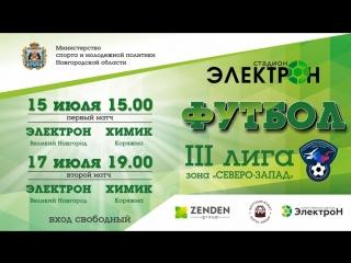 Обзор игры - ФК Электрон VS ФК Химик - Первенство России. III лига. Зона