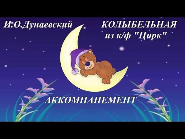 И О Дунаевский КОЛЫБЕЛЬНАЯ из к ф Цирк АККОМПАНЕМЕНТ для домашнего музицирования