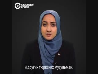 Уйгурская активистка о