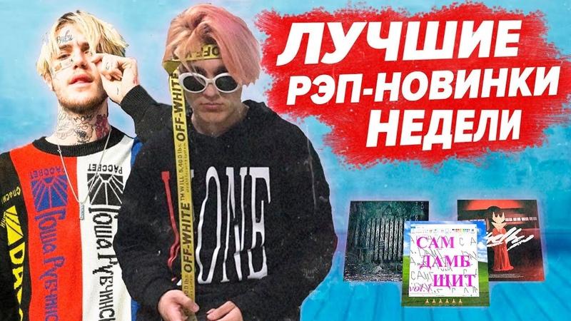 ТОП 10 ЛУЧШИХ РЭП-НОВИНОК НЕДЕЛИ 04.11.2018 / Thrill Pill, Lil peep, I61, Tveth