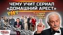 Михалков и Медведев рекомендуют: сериал Домашний арест