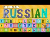 Russian ABC Song + Talking Animal Alphabet App for Kids