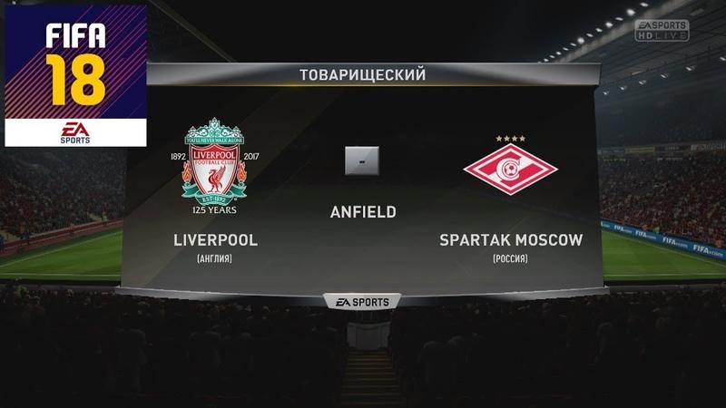 FIFA 18 - ЛИВЕРПУЛЬ - СПАРТАК│ФУТБОЛЬНЫЙ ПРОГНОЗ│6 ТУР ЛЧ 2017 Liverpool - Spartak Moscow