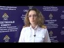 Комментарий Следственного комитета по уголовному делу стрелка из Ярцева, ранившего женщину